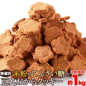 米粉とてんさい糖の豆乳おからクッキー1kg(500g×2セット)/豆乳 おから てんさい糖 米紛 菜種油 クッキー 焼菓子 お菓子 おやつ 洋菓子 業務用 小分け 大量 送料無料[常温](10647)