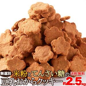 米粉とてんさい糖の豆乳おからクッキー2.5kg(500g×5セット)/豆乳 おから てんさい糖 米紛 菜種油 クッキー 焼菓子 お菓子 おやつ 洋菓子 業務用 小分け 大量 送料無料[常温](10647)