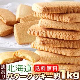 【送料無料】訳あり 北海道バタークッキー1kg/クッキー 洋菓子 焼き菓子 バタークッキー バター 北海道 国産 どっさり 大量 大容量 定番 個包装 シンプル 文化祭 イベント 配布用 お菓子 スイーツ 甜菜糖 おやつ わけあり