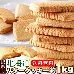【送料無料】訳あり 北海道バタークッキー1kg/クッキー 洋菓子 焼き菓子 バタークッキー バター 北海道 国産 どっさり 大量 大容量 定番 個包装 シンプル 文化祭 イベント 配布用 お菓子 スイ