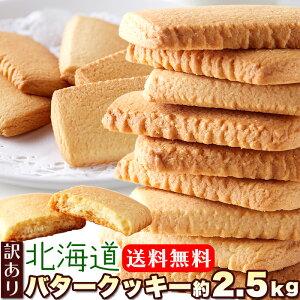 【送料無料】訳あり 北海道バタークッキー2.5kg/クッキー 洋菓子 焼き菓子 バタークッキー バター 北海道 国産 どっさり 大量 大容量 定番 個包装 シンプル 文化祭 イベント 配布用 お菓子 ス