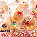 昔ながらのプチパイ3種セット 180個(36個×5セット)(りんご いちご 甘栗)/和菓子 パイ アソート 栗 お菓子 おやつ 個包装 間食 配布用 …