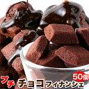 プチチョコフィナンシェ(50個) / 個包装 国産 焼き菓子 業務用 人気 ホワイトデー お徳用 ギフト チョコ フィナンシェ…