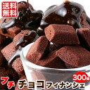 プチチョコフィナンシェ 300個(50個×6セット) / 送料無料 個包装 国産 日本製 焼菓子 業務用 お菓子 おやつ 間食 大…