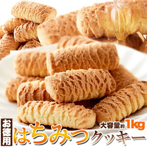 はちみつクッキー 1kg(500g×2)/お徳用 クッキー 洋菓子 はちみつ 蜂蜜 焼菓子 大容量 レンゲ アカシア 小分け 送料無料