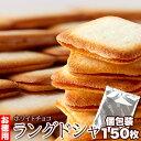 ホワイトチョコ ラングドシャ150枚(30枚×5セット)/ラング・ド・シャ おやつ お菓子 焼菓子 洋菓子 ラングドシャ 個包装 国産 チョコ …