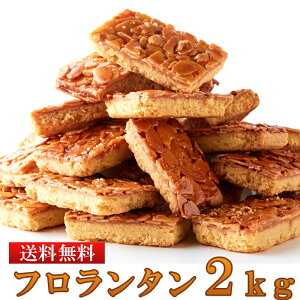 訳あり フロランタン2kg(1kg×2セット)/業務用 アーモンド 蜂蜜 わけあり スイーツ お菓子 手土産 贈答品 洋菓子 焼菓子 まとめ買い 送料無料[常温](10001)