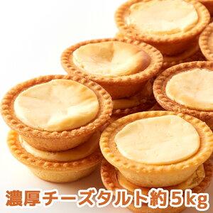 濃厚チーズタルト 国産 5kg 業務用 お菓子 ノベリティ バレンタイン スイーツ 手土産 パーティー