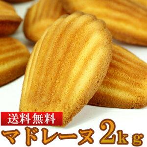 マドレーヌ 有名洋菓子店 2kg 業務用 高級品 訳あり ホワイトデー スイーツ 手土産