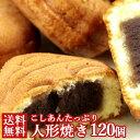 人形焼き 120個(60個×2)/個包装 こしあん 饅頭 訳あり 日本製 送料無料 スイーツ 業務用 おやつ 間食 お徳用 お土産 まんじゅう 饅頭 …