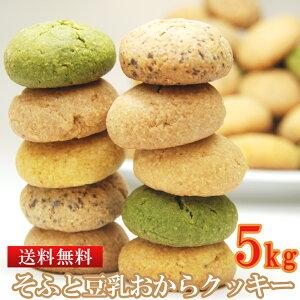 おから豆乳 ソフトクッキー 国産 5kg 業務用 ホワイトデー スイーツ 送料無料 大容量 手土産 パーティー