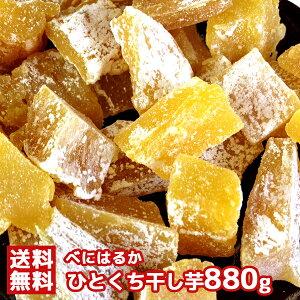 干し芋 ひとくち 880g(80g×11セット)/静岡遠州産 べにはるか 国産 干しいも 無添加 紅はるか 保存食 業務用 大量 砂糖不使用 小分け 無添加 無着色[常温](10169)