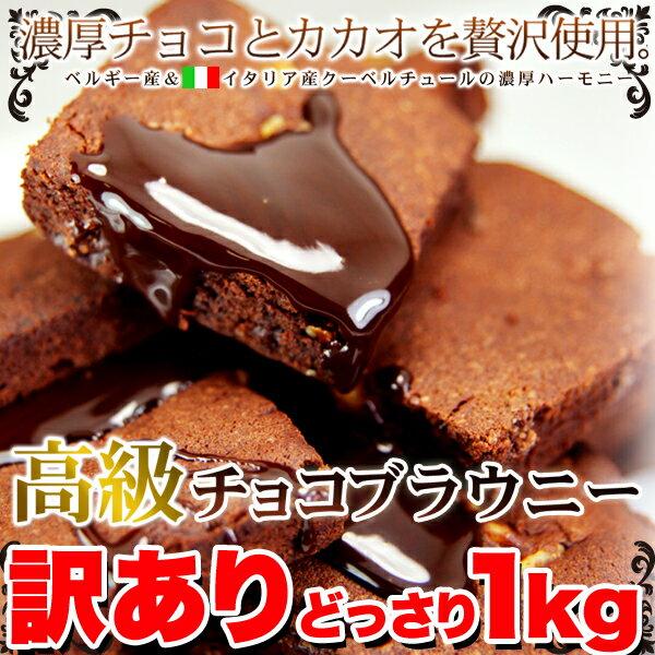 チョコブラウニー クーベルチュール 1kg 日本製 常温商品 スーパーセール半額商品