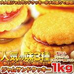 香ばしく甘酸っぱい美味しさ!!ジャムサンドクッキー3種どっさり1kg!!(常温商品)