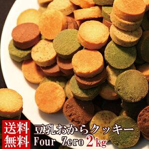 豆乳おからクッキー 訳あり 詰め合わせ 国産 『Four Zero 2kg』/送料無料 紅茶 抹茶 プレーン ココア 焼き菓子 ダイエット 糖質制限 お徳用 訳あり 人気 4種 大容量 美容 健康 お買い得 間食
