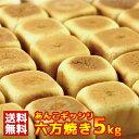【送料無料】六方焼き 5kg(1kg×5セット)/訳あり 饅頭 和菓子 業務用 あんこギッシリ 日本製 おやつ 間食 大人気 デザート 国産 大容量…