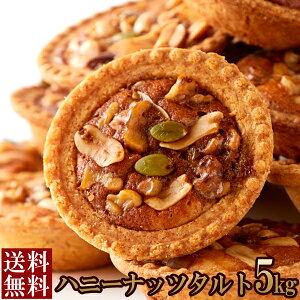 ハニーナッツタルト 業務用 個包装 日本製 スイーツ 5kg おやつ はちみつ 訳あり 常温商品