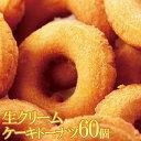 生クリームケーキドーナツ 60個/お取り寄せ スイーツ 業務用 お菓子 常温商品 大容量 文化祭 イベント ドーナツ
