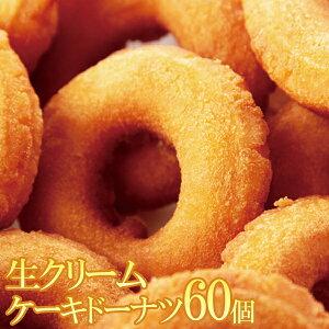 生クリームケーキドーナツ 60個/お取り寄せ スイーツ 業務用 お菓子 常温商品 大容量 バレンタイン イベント ドーナツ