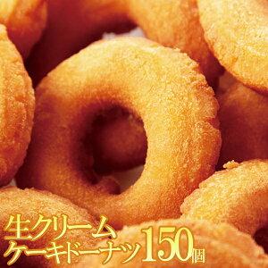 生クリームケーキドーナツ 150個(10個入り×15袋) お取り寄せ スイーツ 訳あり お菓子 業務用 クリスマス