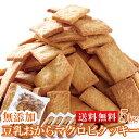 【訳あり】豆乳おからマクロビプレーンクッキー5kg 業務用 クッキー マクロビオティック 日本製 送料無料 大容量