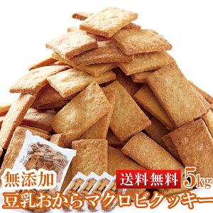 【訳あり】豆乳おからマクロビプレーンクッキー5kg(1kg×5セット) 業務用 クッキー マクロビオティック 日本製 送料無料 大容量