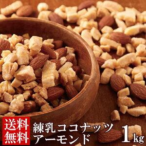 練乳ココナッツ アーモンド 詰め合わせ 1kg(200g×5セット) 業務用 ホワイトデー スイーツ 手土産 お菓子