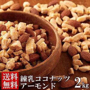 練乳ココナッツ アーモンド 詰め合わせ 2kg(200g×10セット) 業務用 ホワイトデー スイーツ 手土産 お菓子