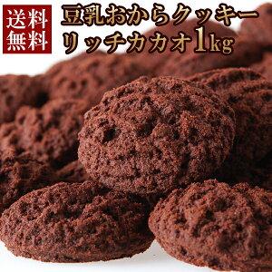 豆乳おからクッキー リッチカカオ 1kg(500g×2) / 業務用 チョコレート味 カカオ 大人の味わい 常温商品[常温](10273)