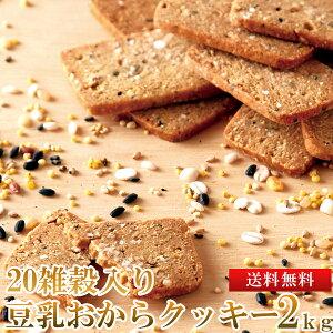 雑穀入り 豆乳おからクッキー 2kg(1kg×2セット)/送料無料 ヘルシー ビスケット 国産 間食 業務用 大容量 訳あり 簡易包装 きび 大豆 白麦 ひえ 大麦 玄米 玄麦 米粉 もち米 黒米 あわ 黒大豆 と