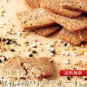 20雑穀入り豆乳おからクッキー 業務用 4kg 常温商品 ダイエット ヘルシー ビスケット