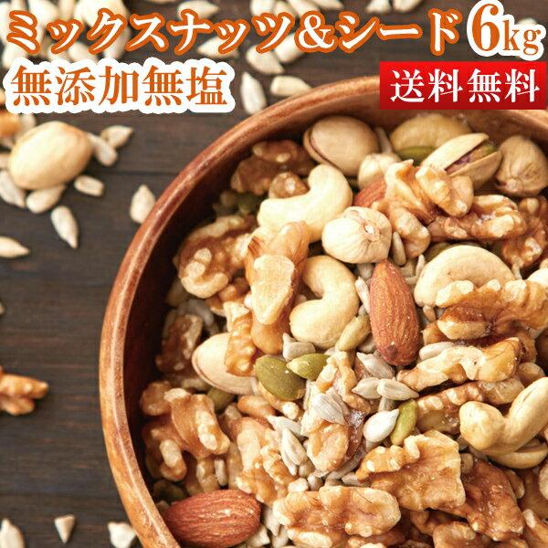 無添加無塩 毎日いきいきミックスナッツ&シード6kg(常温商品) ヒマワリの種 ピスタチオ かぼちゃの種 業務用