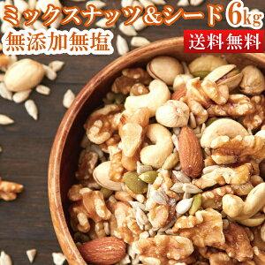 無添加無塩 毎日いきいきミックスナッツ&シード6kg(1kg×6)(常温商品) ヒマワリの種 ピスタチオ かぼちゃの種 業務用