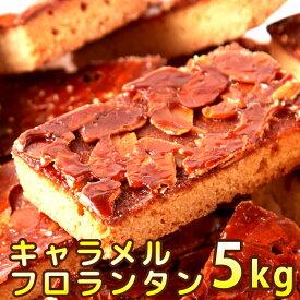 キャラメルフロランタン 5kg 業務用 焼菓子 お菓子 人気 アーモンド スイーツ
