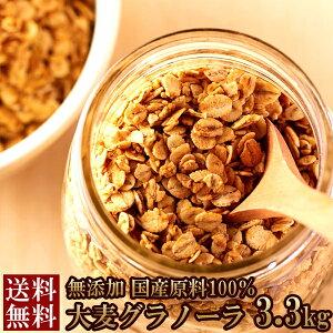大麦グラノーラ3.3kg 無添加 国産原料100%使用 (常温商品) 無添加 シリアル食品 子供 安心 業務用