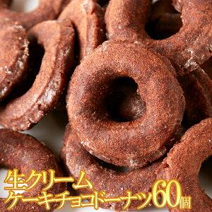 【訳あり】 生クリームケーキチョコドーナツ 国産 60個 常温商品 送料無料 バレンタイン 業務用