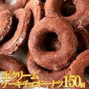 【訳あり】 生クリームケーキチョコドーナツ 国産 150個 /送料無料