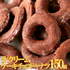 【訳あり】 生クリームケーキチョコドーナツ 国産 150個 (常温商品) 送料無料