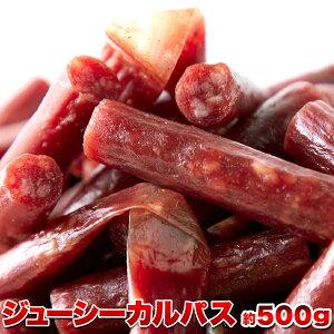 【訳あり】ジューシーカルパス500g/ 無着色 保存料不使用 わけあり カルパス ソーセージ 山形県 日本国内製造 おやつ 間食 おつまみ 常温商品