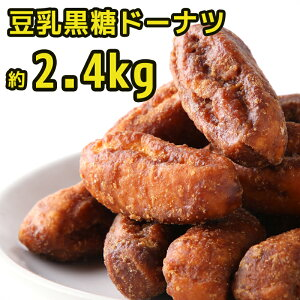 豆乳黒糖ドーナツ棒 ミニ 国産 2.4kg 業務用 ホワイトデー スイーツ 手土産 お菓子
