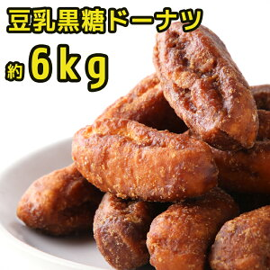 豆乳黒糖ドーナツ棒 国産 6kg 業務用 お菓子 クリスマス スイーツ 手土産 お菓子