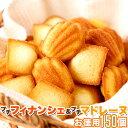 しっとりプチフィナンシェ&ふんわりプチマドレーヌ 150個 焼菓子 大容量 業務用 お菓子 常温商品
