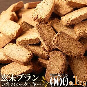 玄米ブラン豆乳おからクッキー 1kg/ 食物繊維 小麦 ふすま 玄米粉 パティシエ監修 日本製 大容量 お徳用 簡易包装 健康 ヘルシー おやつ お菓子 焼き菓子 おから クッキー 豆乳