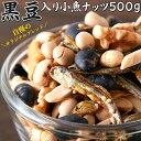小魚ナッツ 黒豆 ミックスナッツ 2.5kg (500g×5袋) 業務用 おつまみ おやつ イワシ