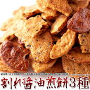 割れ醤油煎餅 3種 1.5kg 割れせんべい 詰め合わせ 無選別 業務用 和菓子