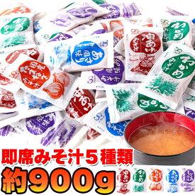 【ゆうパケット出荷】 即席みそ汁 5種 詰め合わせ 約900g(約75食分) インスタント 味噌汁 レトルト