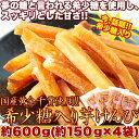 芋けんぴ 国産 黄金千貫使用 希少糖入り 600g(150g×4袋) ゆうメール出荷