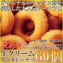 【送料無料】生クリームケーキドーナツ 60個(常温商品) お取り寄せ スイーツ 訳あり パーティー ドーナッツ