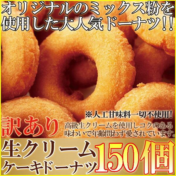 生クリームケーキドーナツ 150個(10個入り×15袋) お取り寄せ スイーツ 訳あり 業務用 常温商品