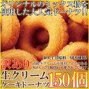 【送料無料】生クリームケーキドーナツ 150個(10個入り×15袋)(常温商品) お取り寄せ スイーツ 訳あり 業務用
